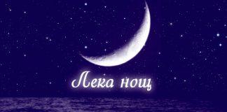 Лека нощ