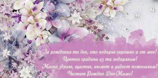Пожелание за рожден ден на майка