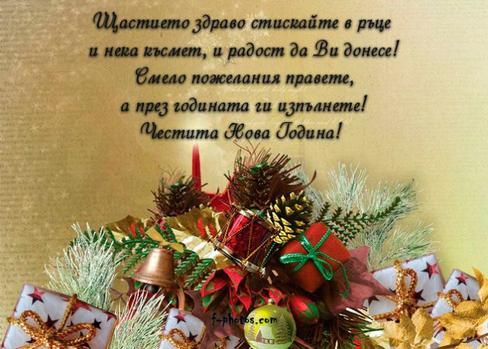 Картичка за Честита Нова Година