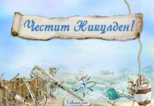 Поздравителна картичка за Никулден