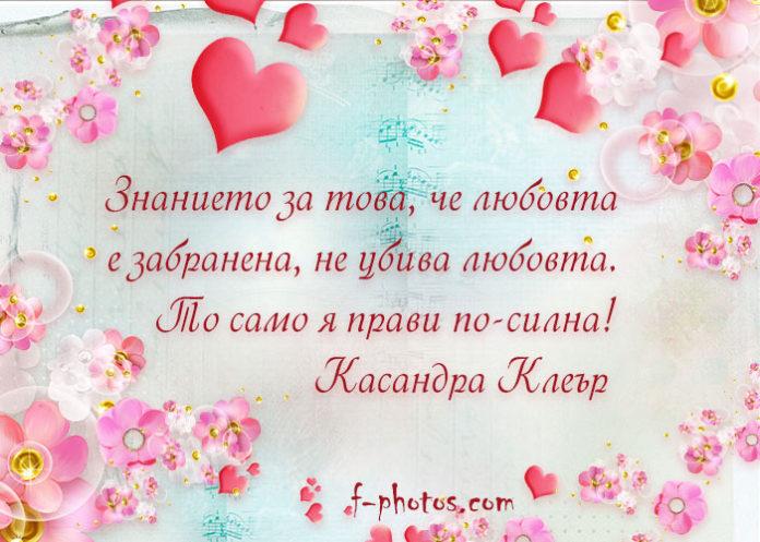 Забранена любов